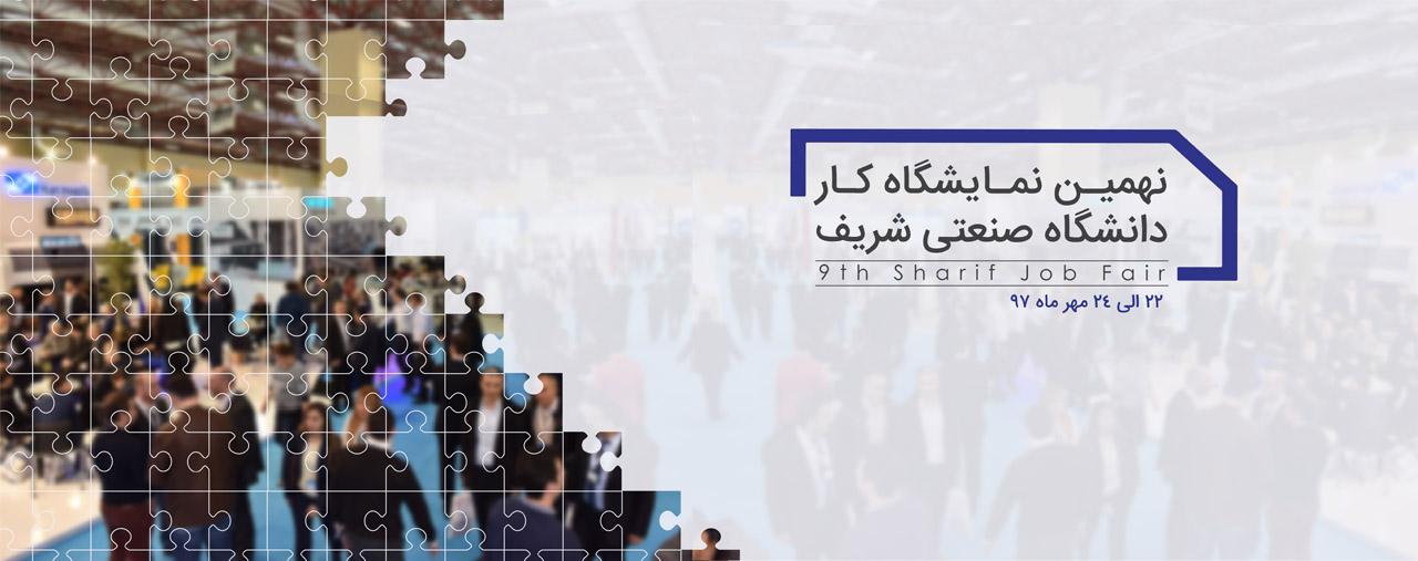 نهمین نمایشگاه کار دانشگاه شریف