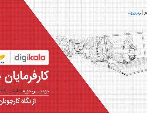 کارفرمایان برتر دومین نمایشگاه کار ایران