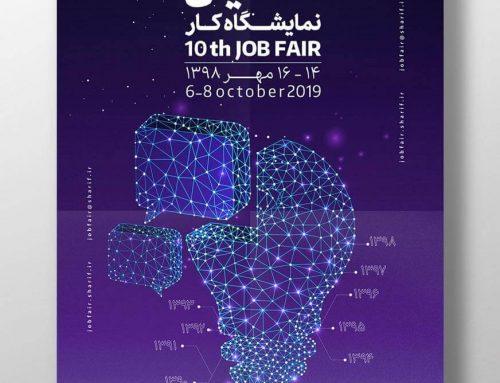 برگزاری دهمین نمایشگاه کار دانشگاه شریف