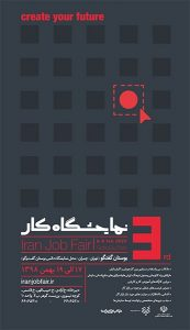 پوستر سومین نمایشگاه کار