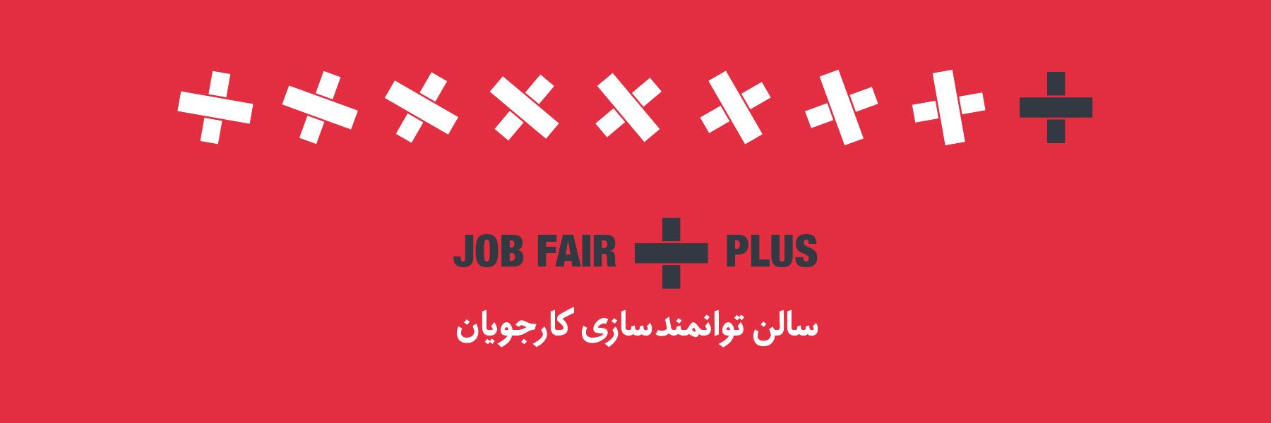 job fair plus