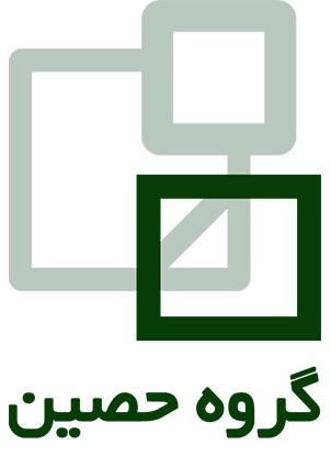 شرکت حصین حامی نقره ای دهمین نمایشگاه کار دانشگاه صنعتی شریف