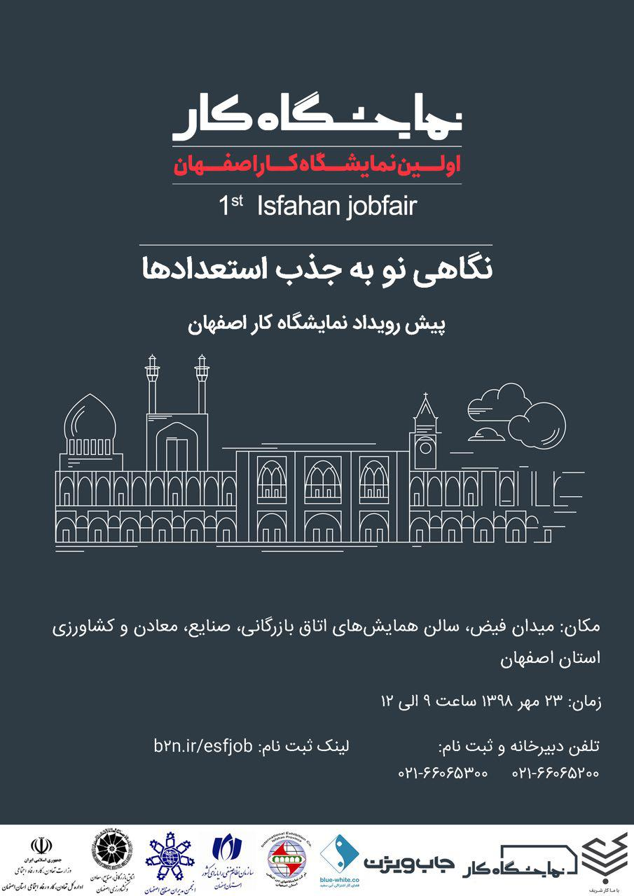 پیش رویداد نمایشگاه کار اصفهان